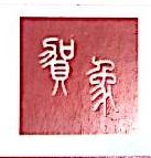 水墨然(北京)文化资产管理有限公司(开业) 最新采购和商业信息