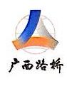 广西路桥工程集团有限公司