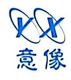深圳市意像科技有限公司