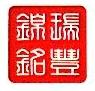 深圳市瑞丰锦铭科技有限公司 最新采购和商业信息