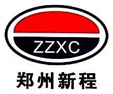 郑州市新程汽车零部件有限公司
