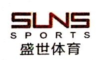 深圳市薪火阵营体育文化发展有限公司 最新采购和商业信息