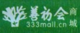 上海善蕴国际贸易有限公司