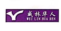 厦门威林体育用品有限公司 最新采购和商业信息
