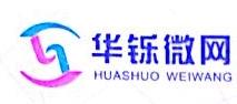 东莞市华铄网络科技有限公司 最新采购和商业信息