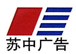 海安县苏中广告装饰有限公司