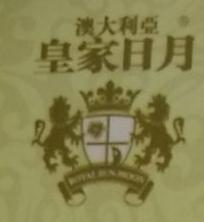 北京日月风华生物科技有限公司 最新采购和商业信息