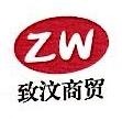 上海致汶商贸有限公司