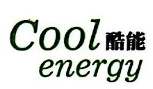 江西省酷能科技有限公司