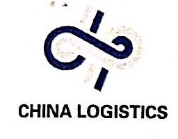 重庆西部诚通物流有限公司 最新采购和商业信息