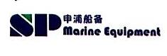 江苏申浦船舶设备有限公司