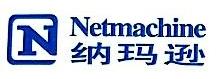 广东纳玛逊科技有限公司