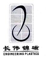 上海长伟锦磁工程塑料有限公司