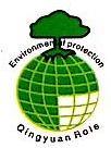 清远市绿力环保科技有限公司