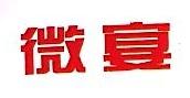 中山市微宴蒸汽火锅炉设备有限公司