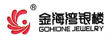 深圳市金海湾银楼珠宝有限公司 最新采购和商业信息