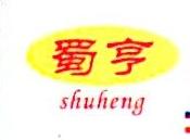 江西蜀亨装饰工程有限公司 最新采购和商业信息