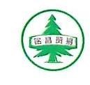 宁波铭昌贸易有限公司 最新采购和商业信息