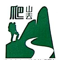 广州爬山去软件科技有限公司