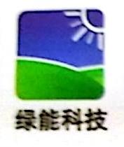 九江市绿能环保科技有限公司 最新采购和商业信息