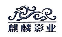 麒丰(上海)影视制作有限公司