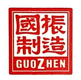 浙江国振家具有限公司 最新采购和商业信息