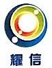 东莞耀信环保科技有限公司 最新采购和商业信息