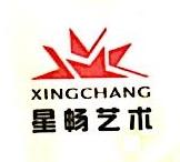 深圳市星畅文化发展有限公司 最新采购和商业信息