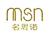 深圳市名思诺服饰有限公司 最新采购和商业信息
