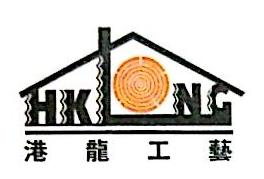 杭州港龙工艺品有限公司 最新采购和商业信息