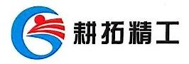 东莞市耕拓精工机械有限公司 最新采购和商业信息