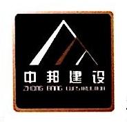 郴州市中邦建设有限公司 最新采购和商业信息