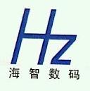 深圳市海智数码有限公司 最新采购和商业信息