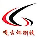 上海嘎古娜实业有限公司