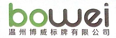 温州市博威标牌有限公司 最新采购和商业信息