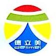 深圳市德立美贸易有限公司 最新采购和商业信息