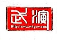 武汉中南剧场管理有限公司 最新采购和商业信息
