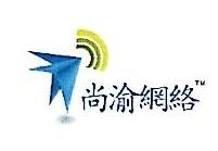 重庆尚渝网络科技有限公司