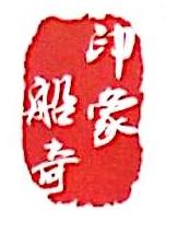 南宁市印象船奇工艺品行(微型企业) 最新采购和商业信息