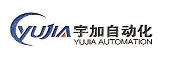 厦门宇加自动化设备有限公司 最新采购和商业信息