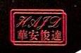 深圳华安俊达汽车服务有限公司 最新采购和商业信息