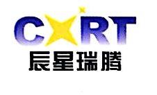 深圳市辰星瑞腾科技有限公司 最新采购和商业信息
