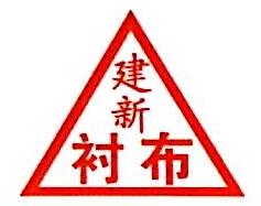 南京建新衬布有限公司 最新采购和商业信息
