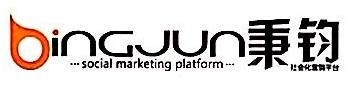 上海秉钧信息技术有限公司 最新采购和商业信息