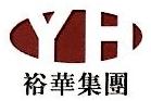 湖南裕华科技集团股份有限公司