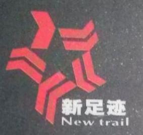 福州新足迹文化传播有限公司 最新采购和商业信息