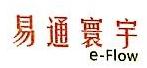 深圳市易通寰宇供应链服务有限公司 最新采购和商业信息