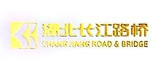 湖北长江路桥股份有限公司 最新采购和商业信息