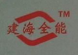 南宁市建海机电设备有限公司
