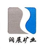 贵州润展矿业有限公司 最新采购和商业信息